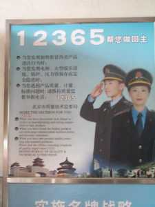 Poster Describing AQSIQ Enforcement Against Making/Selling Shoddy Products - Beijing