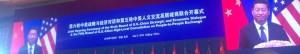 Xi Jinping's Opening Speech