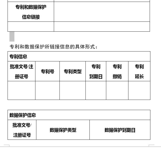 patentlinkage